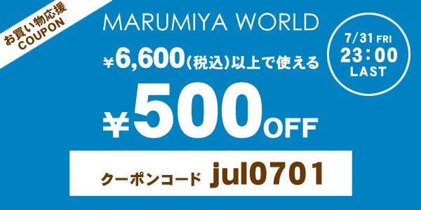 500円offクーポンバナー