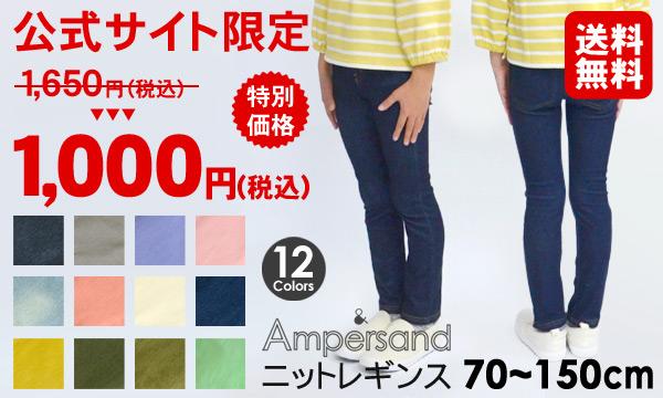 レギンス1000円特別価格